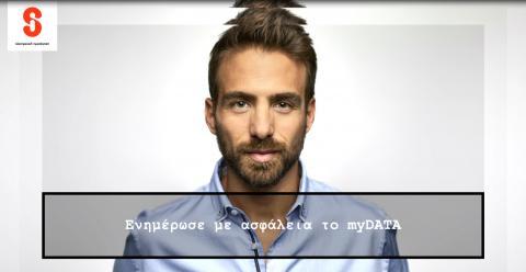 myDATA ΑΑΔΕ