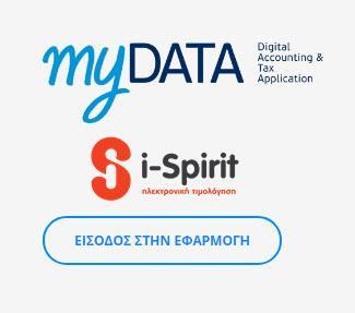ΑΑΔΕ_myDATA i-spirit Software