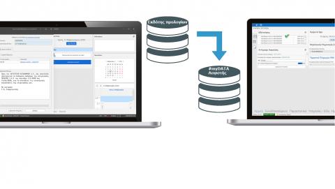 myDATA, ηλεκτρονική τιμολόγηση, εμπορική διαχείριση, λογιστικά προγράμματα