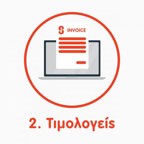 eshop, e-shop, ecommerce, e-commerce, ηλεκτρονικό εμπόριο, ηλεκτρονική τιμολόγηση, εμπορική διαχείριση, λογιστικά προγράμματα