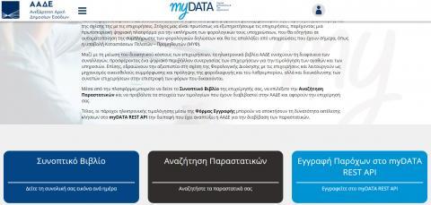 ΠΛΑΤΦΟΡΜΑ MY DATA ΑΑΔΕ I-SPIRIT