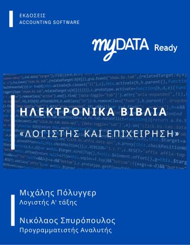 mydata i-spirit book