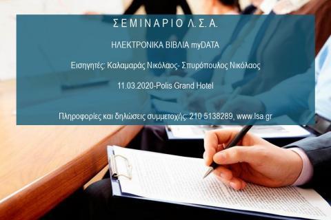 Ηλεκτρονική τιμολόγηση και ηλεκτρονικά βιβλία myDATA