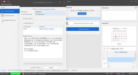 Αποστολή δεδομένων στον λογιστή σας με ένα click για απλογραφικά και διπλογραφικά