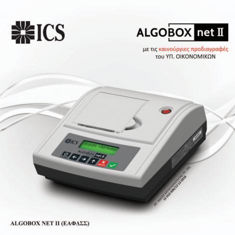Φορολογικός μηχανισμός ics algobox net 2 τύπου β  σύνδεση με το πρόγραμμα ην ηλεκτρονικής τιμολόγησης i-spirit